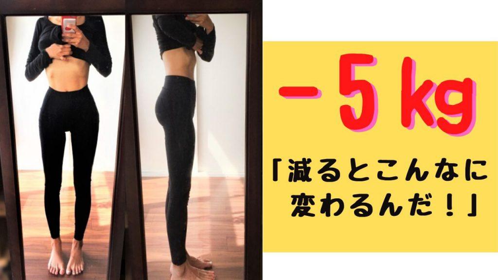 -5kg減ったら変わる