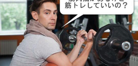 筋肉痛の時にトレーニング